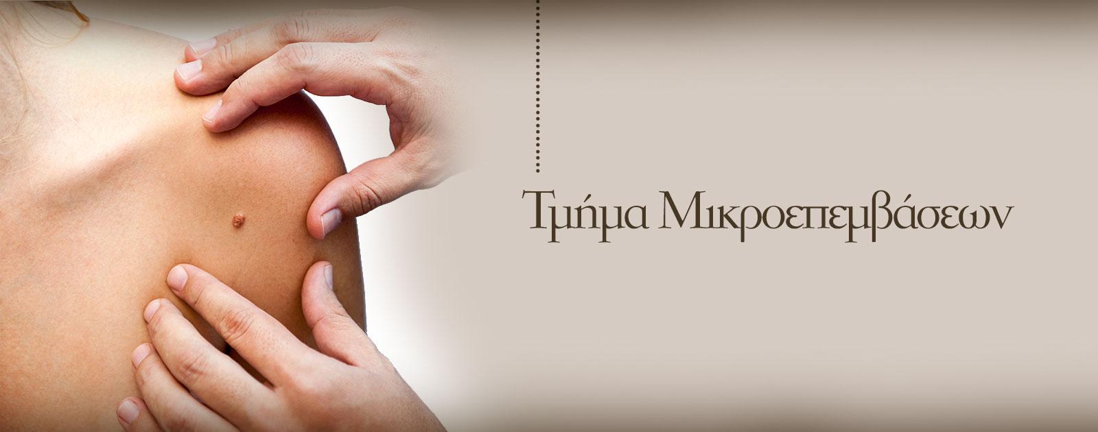 τμημα μικροεπεμβασεων - πλαστικος χειρουργος ιωαννινα