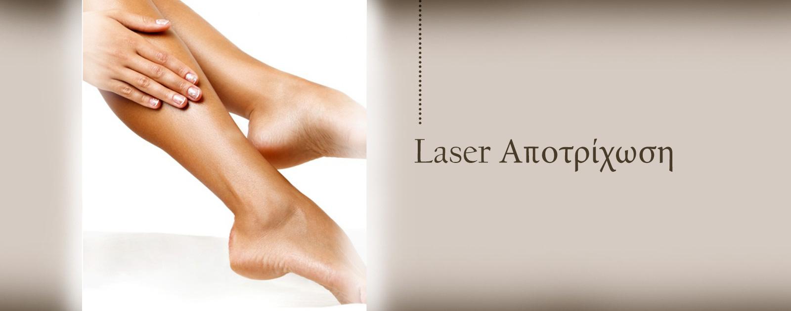 laser plastikos xeirourgos ioannina